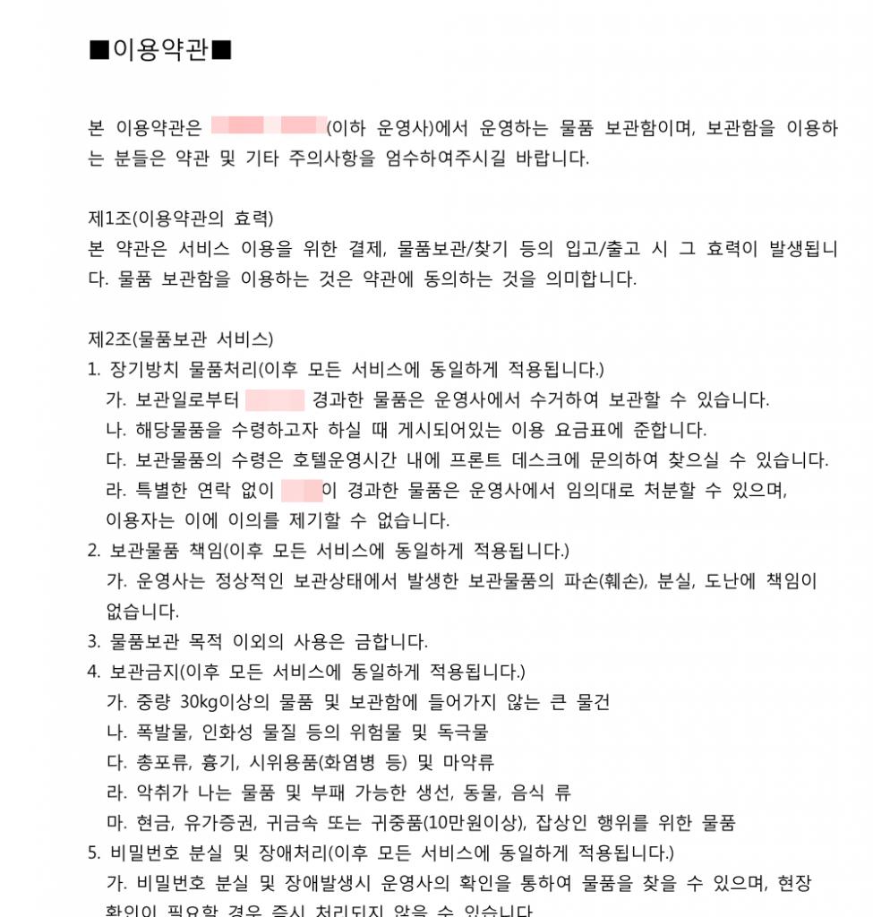 한국어 번역 원본