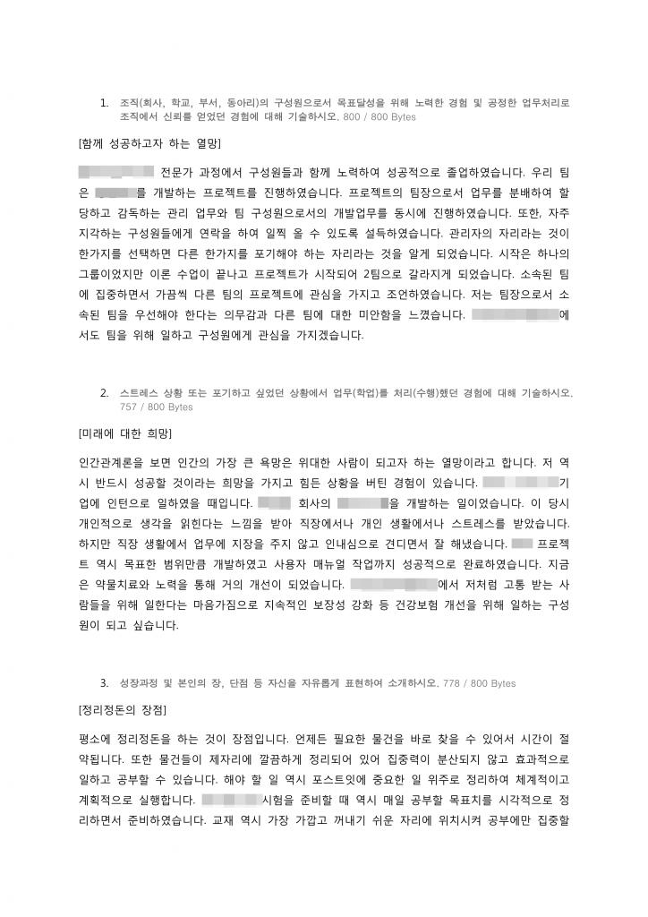 1. Raw essay 1page