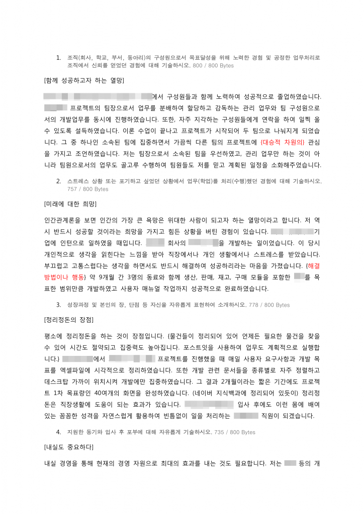 6. 2nd 완성본 1page