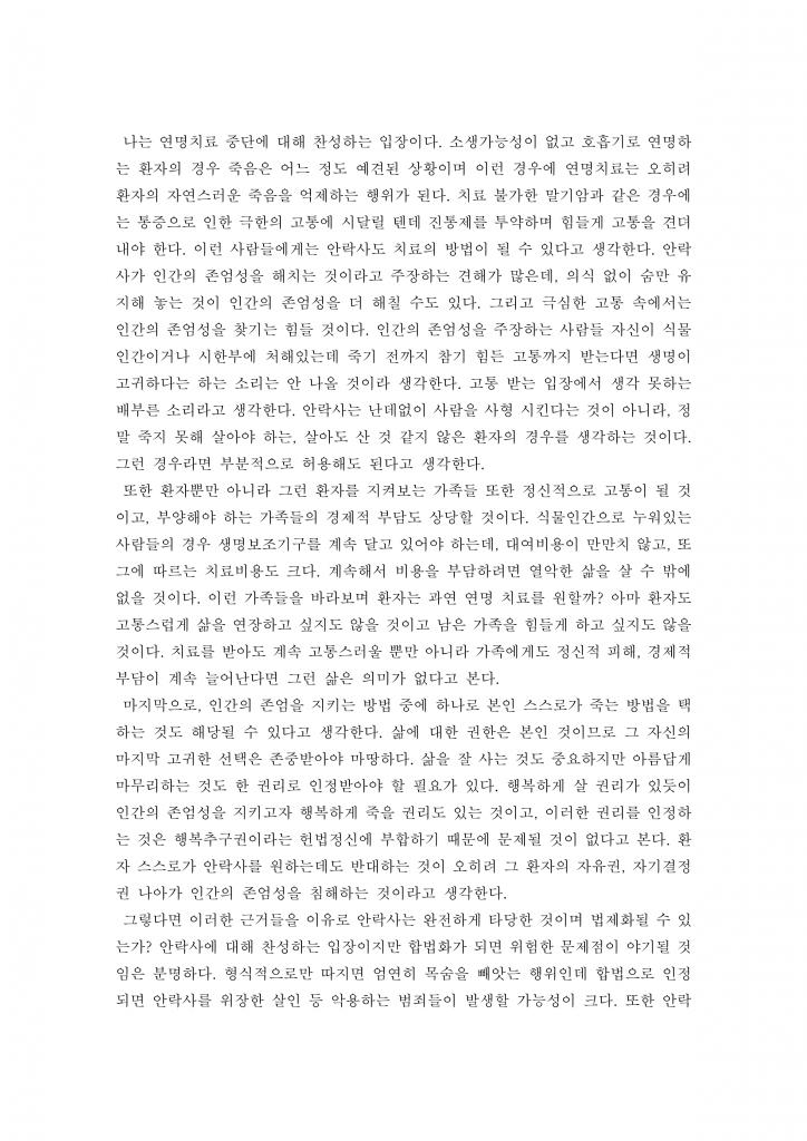 안락사-레포트 원본 1page