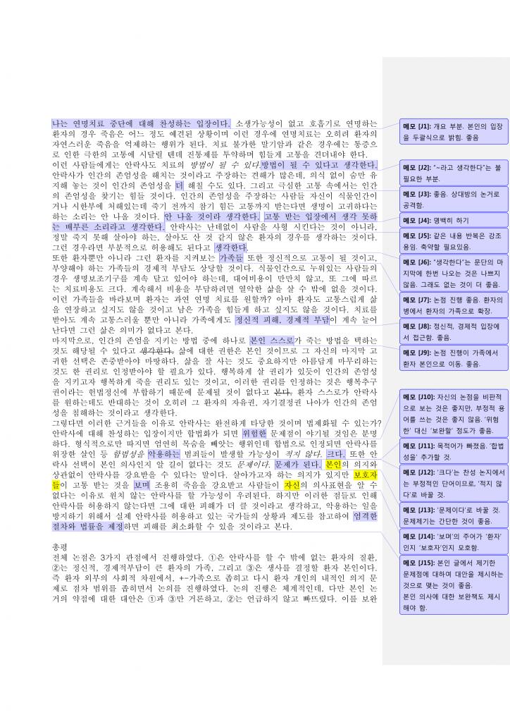 안락사 tracked 1page